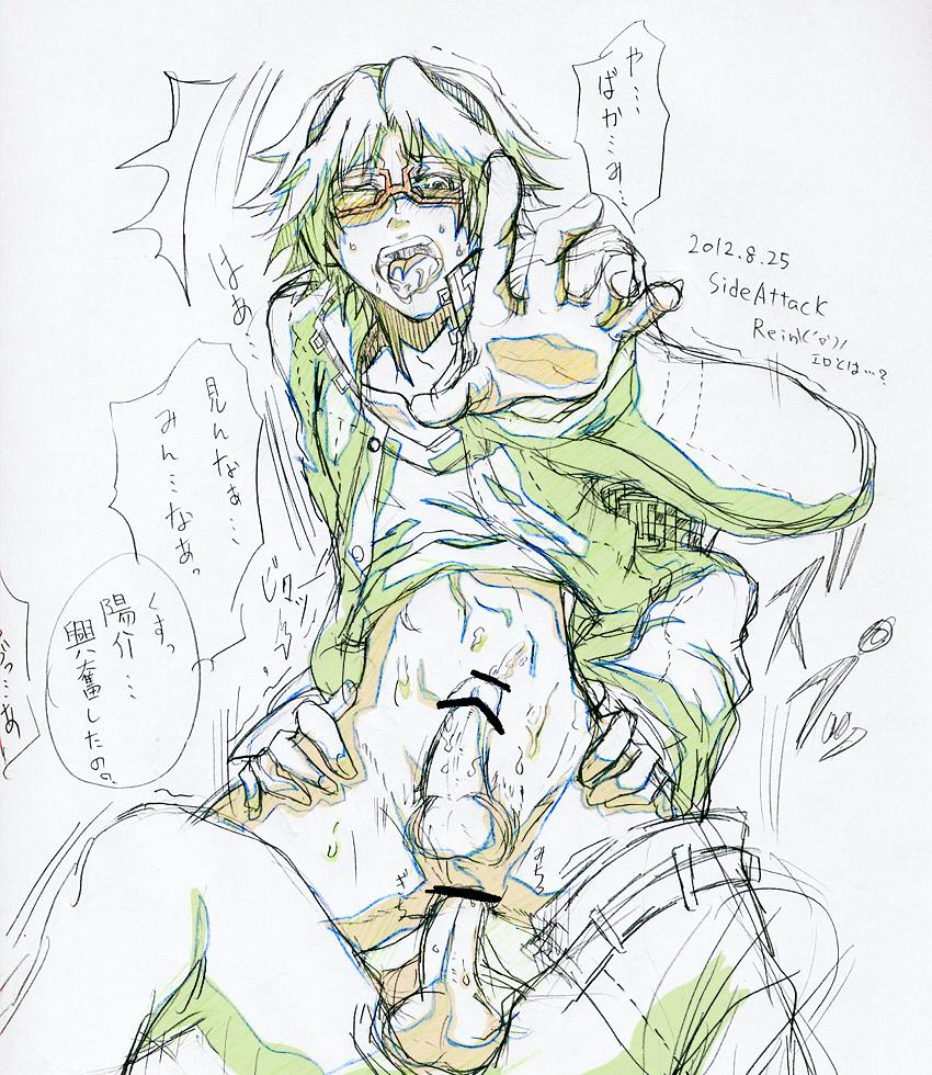x yu yosuke narukami hanamura How old is dagur the deranged