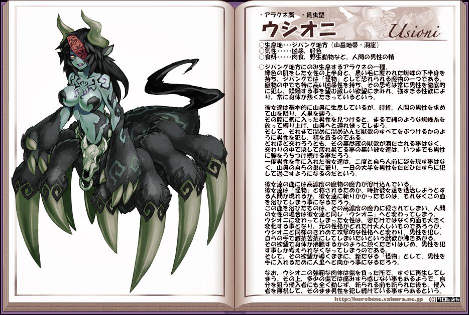 monster girl spider quest girl Tensai-tachi no renai zunousen