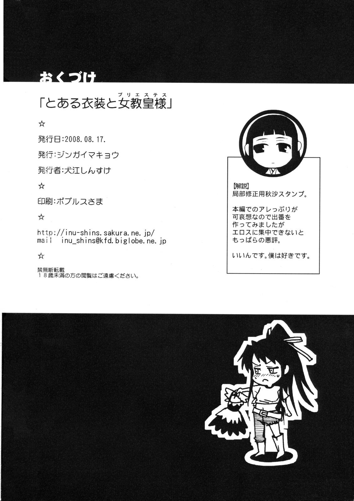 isekai shoukan majutsu to nude dorei no shoujo maou Minamoto_kun_monogatari